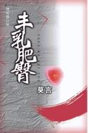 Zh_mo_yan_feng_ru_fei_tun_3