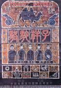 Luotuo_xiangzi_poster
