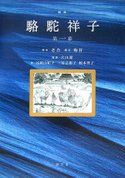 Drama_luotuo_xiangzi_act1