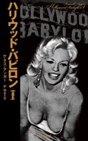 Ja_hollywood_babylon_1