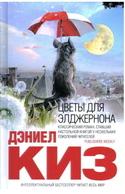 Ru_cvetydlyaeldzhernona_2