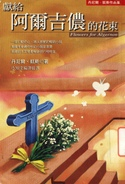 Zh_1995_trad_flowers_for_algernon