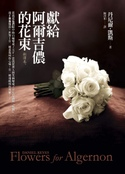Zh_trad_flowers_for_algernon