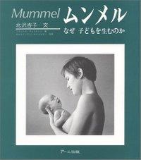 Ja_mummel_naze_kodomo_o_umunoka_2