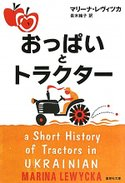 Ja_a_short_history_of_tractors_in_u