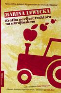 Hr_kratka_povijest_traktora_na_ukra