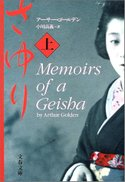 Ja_bunko_golden_geisha
