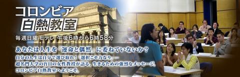 Nhk_columbia_hakunetsu_kyoshitsu_3
