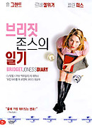 Kr___bridget_jones