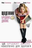 Ua_schodennyk_bridzhyt_zhdons