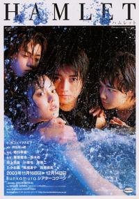 Hamlet_yukio_ninagawa_tatsuya_fuj_2