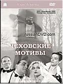 B0002gls6w_chekhovian_motifs