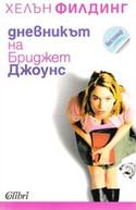 Bg_bridget_joness_diary_book