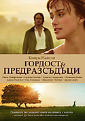 Bg_pride_and_prejudice_poster_by_lu