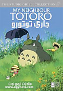 Ar_my_neighbour_totoro