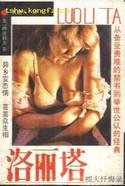 Zh_lolita_1989