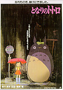 Ja_my_neighbor_totoro
