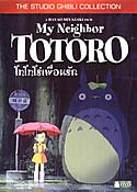 Th_totoro_2
