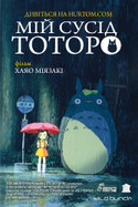 Uk_my_neighbour_totoro_2