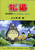 Zh_my_neighbor_totoro_large_2