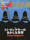 Geijutsu_shincho_2009_08_2