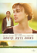 He_pride_and_prejudice_2