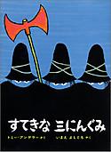 Ja_1977_tomi_ungerer_suteki_na_sann