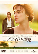 Ja_pride_and_prejudice