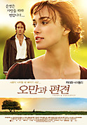 Ko_pride_and_prejudice