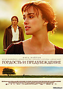 Ru_pride_and_prejudice