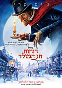 He_chistmascarol_2009poster