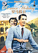 Zh_simp_roman_holiday