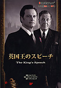 Ja_the_kings_speech