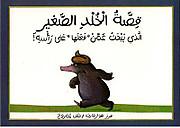 Ar_qissat_alkhuld