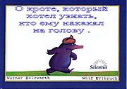 Ru_werner_holzwarth_2