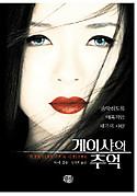 Ko_9788974280994_geisha