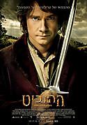 He_the_hobbit