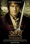 Ko_the_hobbit