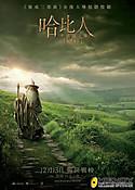 Zh_the_hobbit