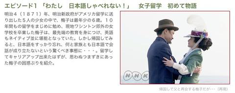 Nhk_historia_tsuda_umeko_2