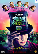 Zh_charlie_chocolate
