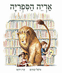 He_library_lion