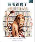 Zh_simp_9787537638142__library_lion