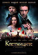 Bg_kletnicite_