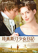 Zh_trad_hk__becoming_jane