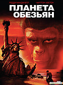 Ru___planet_of_the_apes