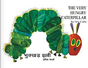 En_hi_the_very_hungry_caterpillar_2