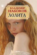 Bg_lolita_nabokov