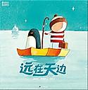 Zh_simp_yuan_zai_tian_bian