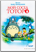 Ru_tonari_no_totoro_